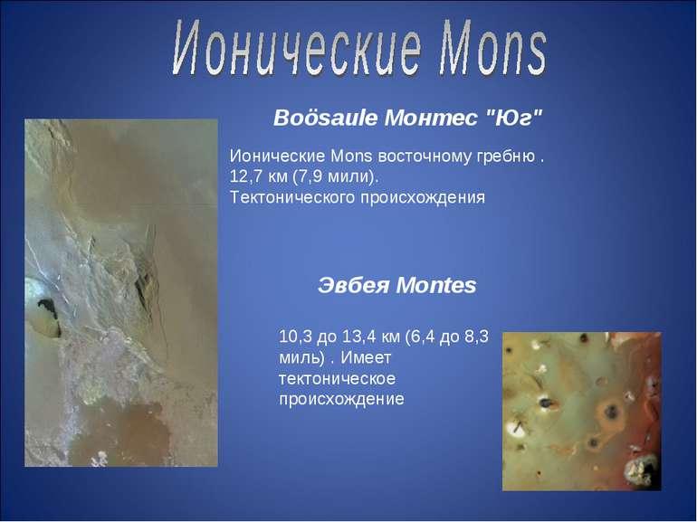 Ионические Mons восточному гребню . 12,7 км (7,9 мили). Тектонического происх...