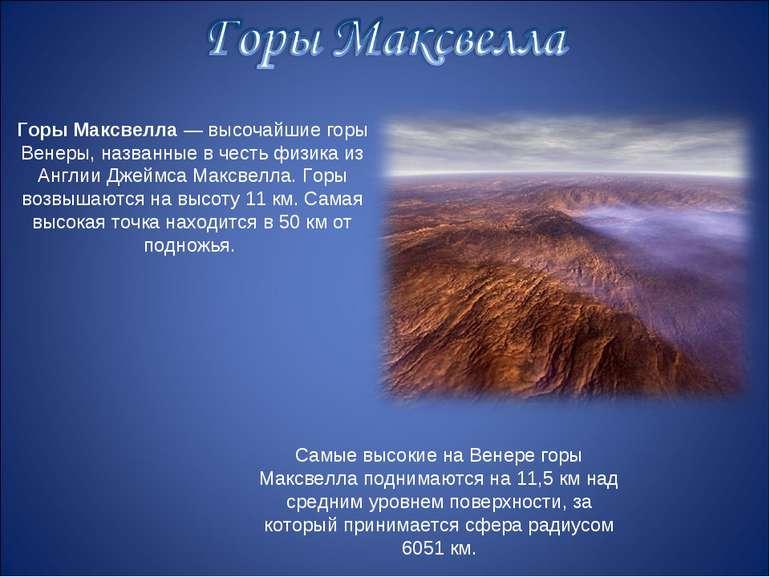 Горы Максвелла — высочайшие горы Венеры, названные в честь физика из Англии Д...