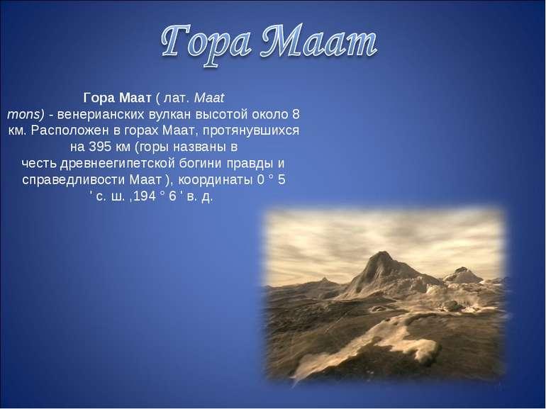 Гора Маат(лат.Maat mons)-венерианскихвулканвысотой около 8 км.Располо...