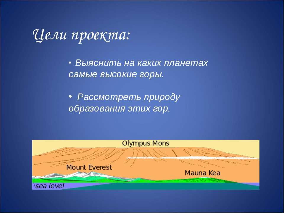 Цели проекта: Выяснить на каких планетах самые высокие горы. Рассмотреть прир...