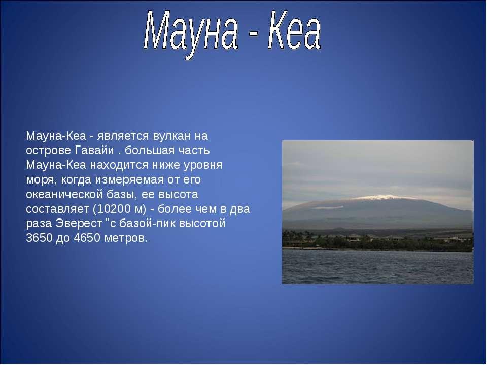 Мауна-Кеа - является вулкан на острове Гавайи . большая часть Мауна-Кеа наход...