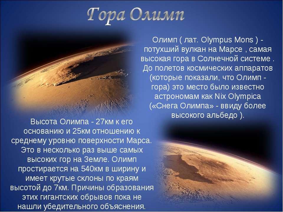 Олимп ( лат. Olympus Mons ) - потухший вулкан на Марсе , самая высокая гора в...