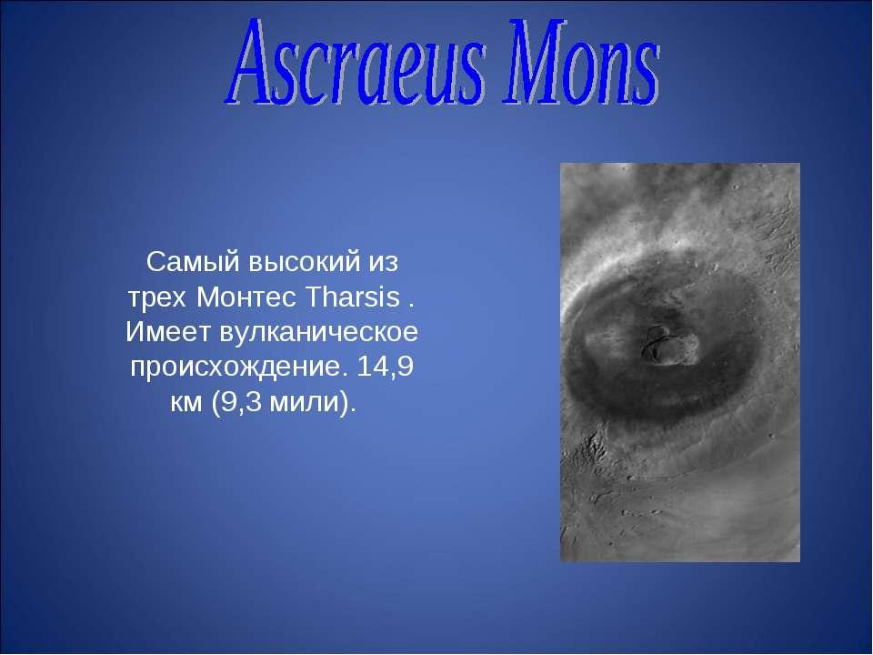 Самый высокий из трехМонтес Tharsis . Имеет вулканическое происхождение. 14,...