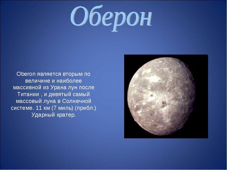 Oberon является вторым по величине и наиболее массивной из Урана лун после Ти...