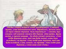 Обидва старші вибрали коней щонайкращих, а менший, дурень, узяв найпоганшого ...