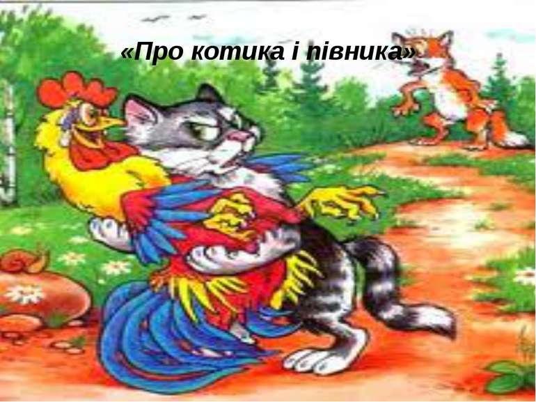«Про котика і півника»