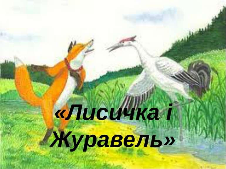 «Лисичка і Журавель»