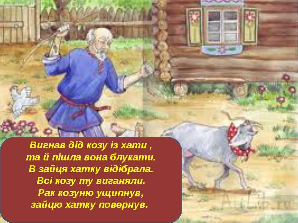 Вигнав дід козу із хати , та й пішла вона блукати. В зайця хатку відібрала. В...