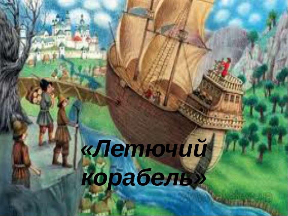 «Летючий корабель»