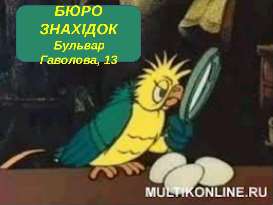 БЮРО ЗНАХІДОК Бульвар Гаволова, 13