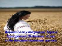 Жіноча доля у творчості Тараса Григоровича Шевченка. «Сон» («На панщині пшени...