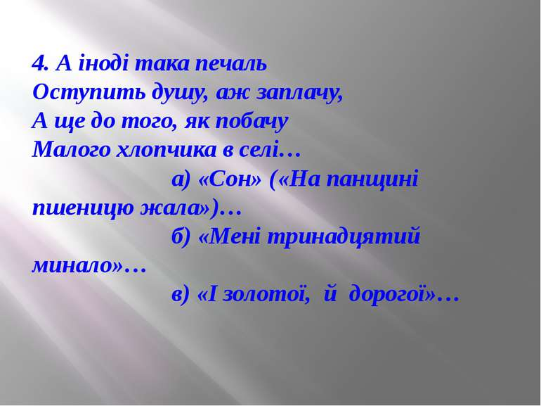 4. А іноді така печаль Оступить душу, аж заплачу, А ще до того, як побачу Мал...