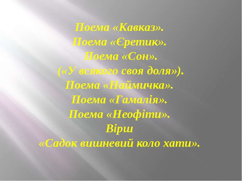 Поема «Кавказ». Поема «Єретик». Поема «Сон». («У всякого своя доля»). Поема «...