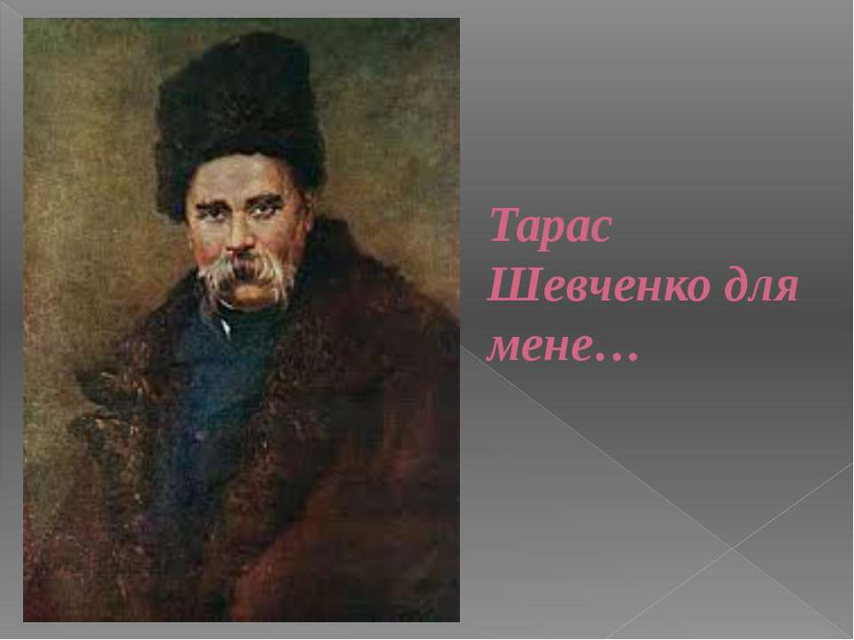 Тарас Шевченко для мене…
