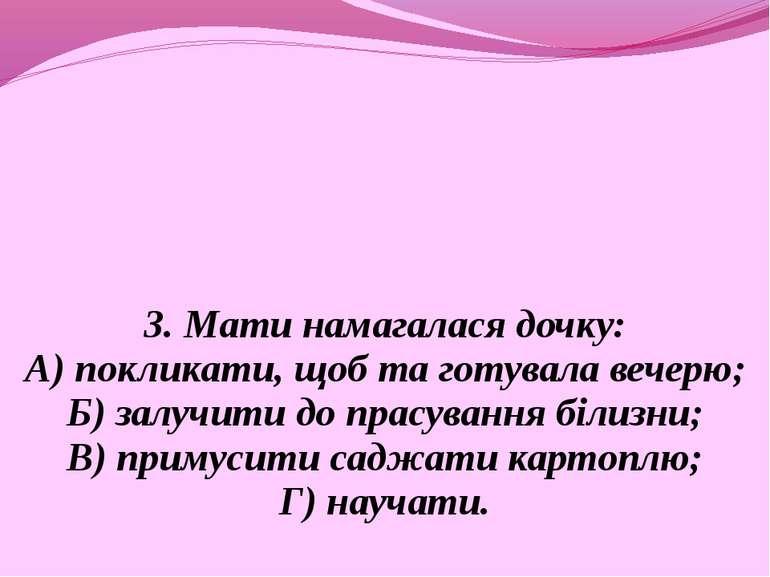 3. Мати намагалася дочку: А) покликати, щоб та готувала вечерю; Б) залучити д...