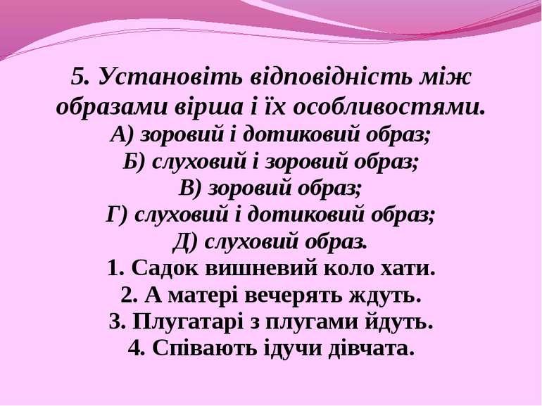 5. Установіть відповідність між образами вірша і їх особливостями. А) зоровий...