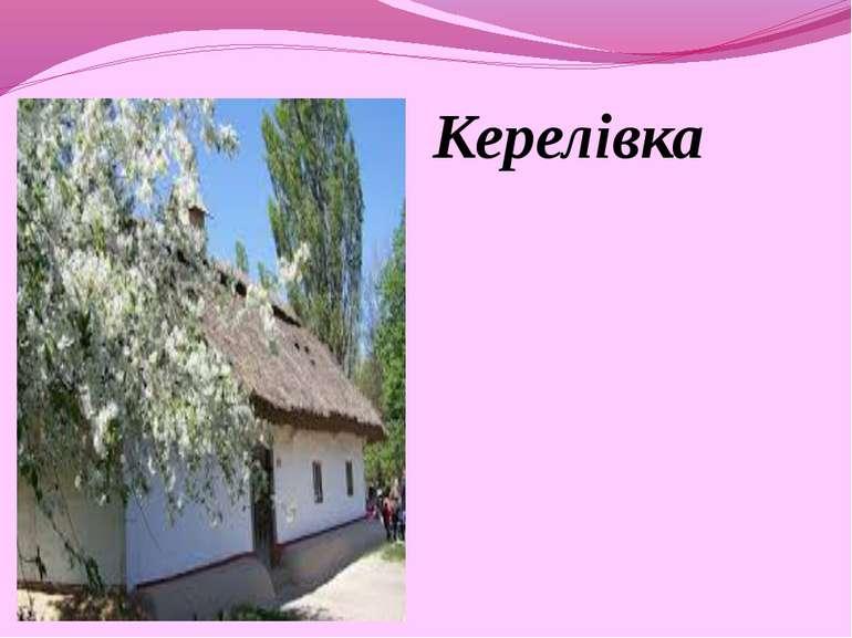 Керелівка