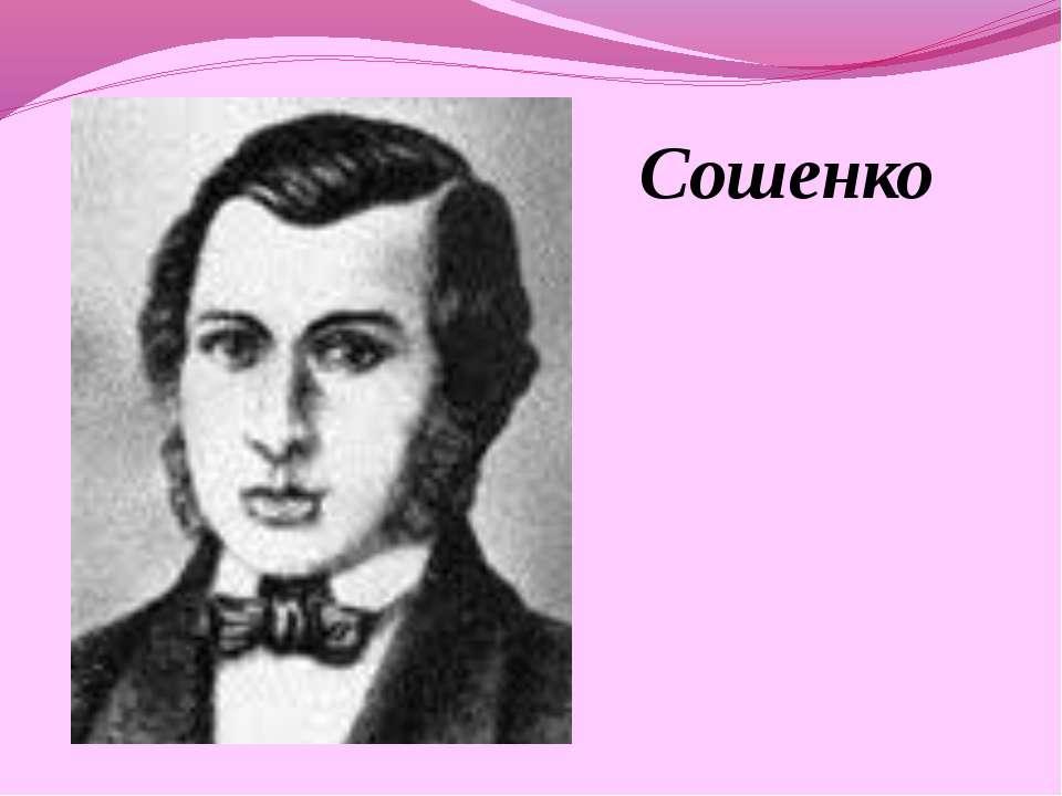 Сошенко
