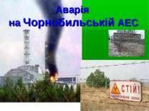 Аварія на Чорнобильській АЕС