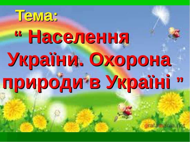 """Тема: """" Населення України. Охорона природи в Україні """""""