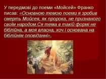 У передмові до поеми «Мойсей» Франко писав: «Основною темою поеми я зробив см...