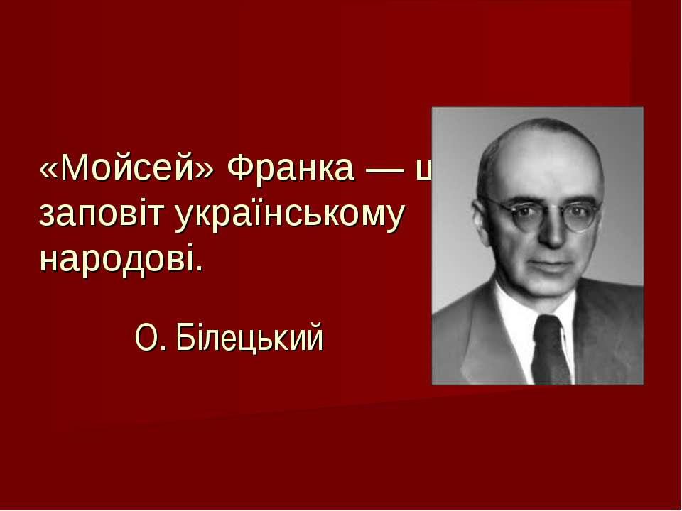 «Мойсей» Франка — це заповіт українському народові. О. Білецький