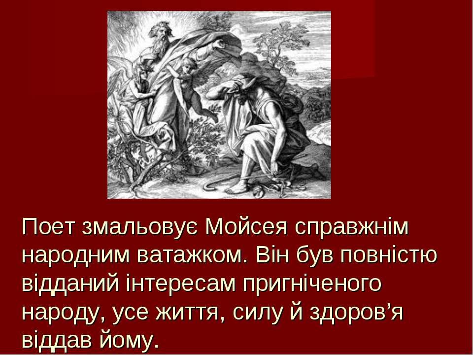 Поет змальовує Мойсея справжнім народним ватажком. Він був повністю відданий ...