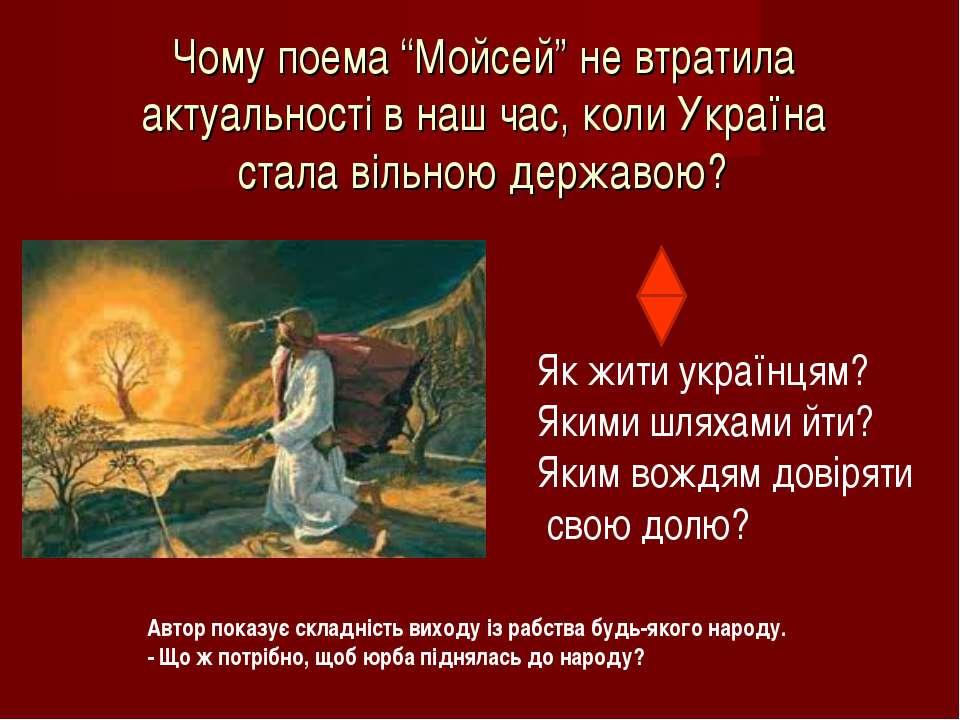 """Чому поема """"Мойсей"""" не втратила актуальності в наш час, коли Україна стала ві..."""