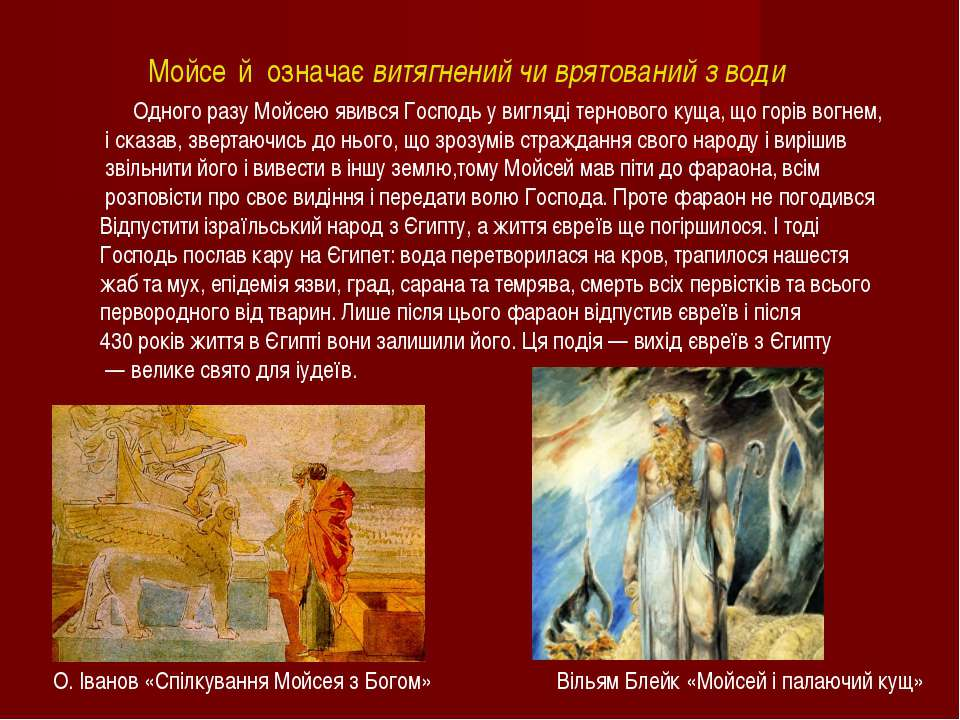 Мойсе й означає витягнений чи врятований з води Одного разу Мойсею явився Гос...