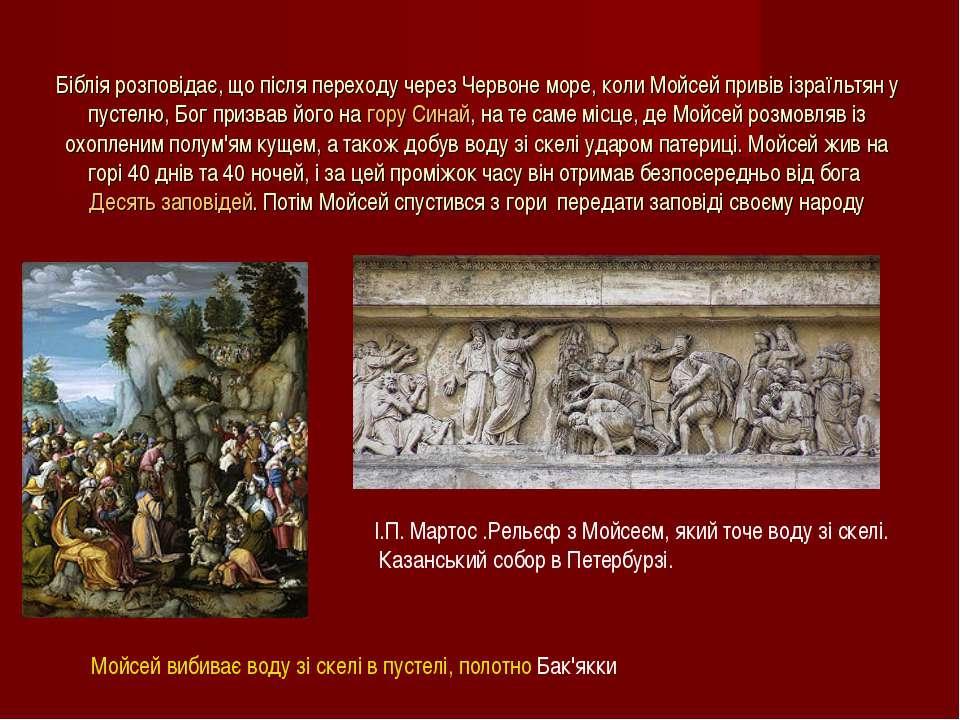 Біблія розповідає, що після переходу через Червоне море, коли Мойсей привів і...