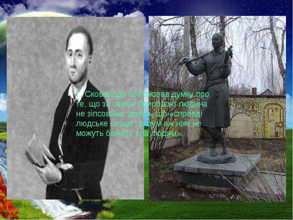 Г. Сковорода обстоював думку про те, що за своєю природою людина не зіпсована...
