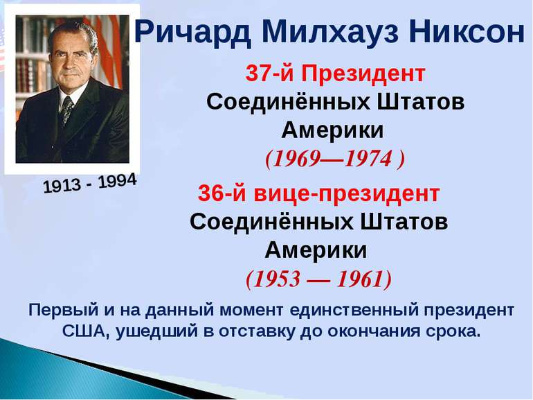 Ричард Милхауз Никсон 37-й Президент Соединённых Штатов Америки (1969—1974 ) ...