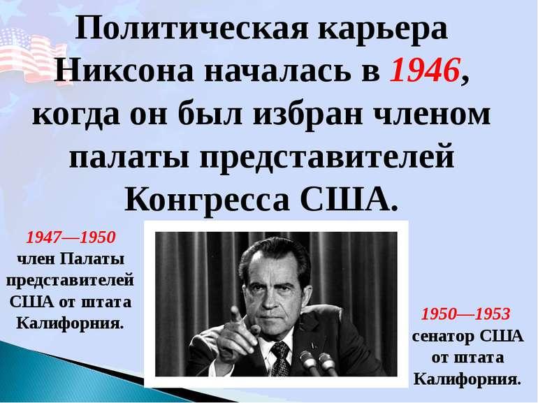 Политическая карьера Никсона началась в 1946, когда он был избран членом пала...