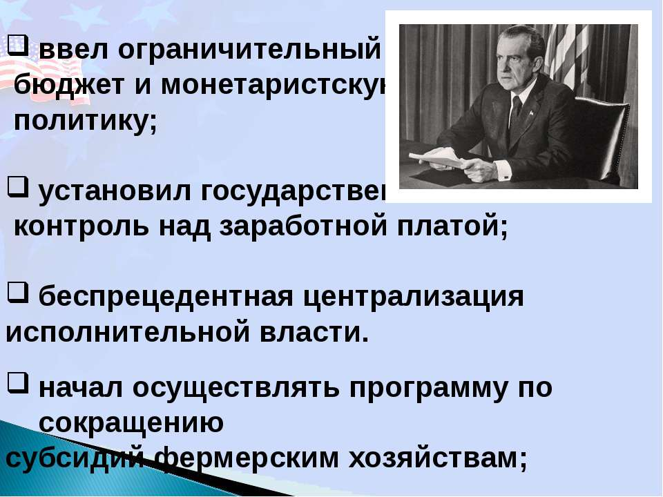 ввел ограничительный бюджет и монетаристскую политику; установил государствен...