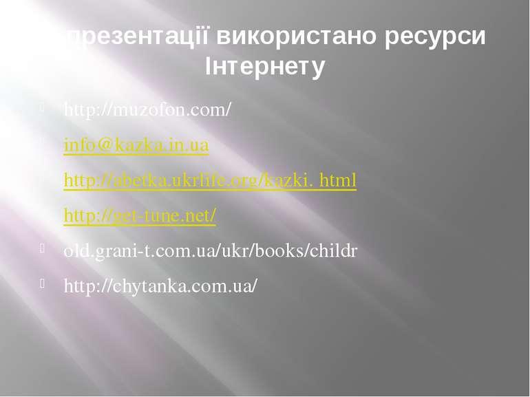 У презентації використано ресурси Інтернету http://muzofon.com/ info@kazka.in...