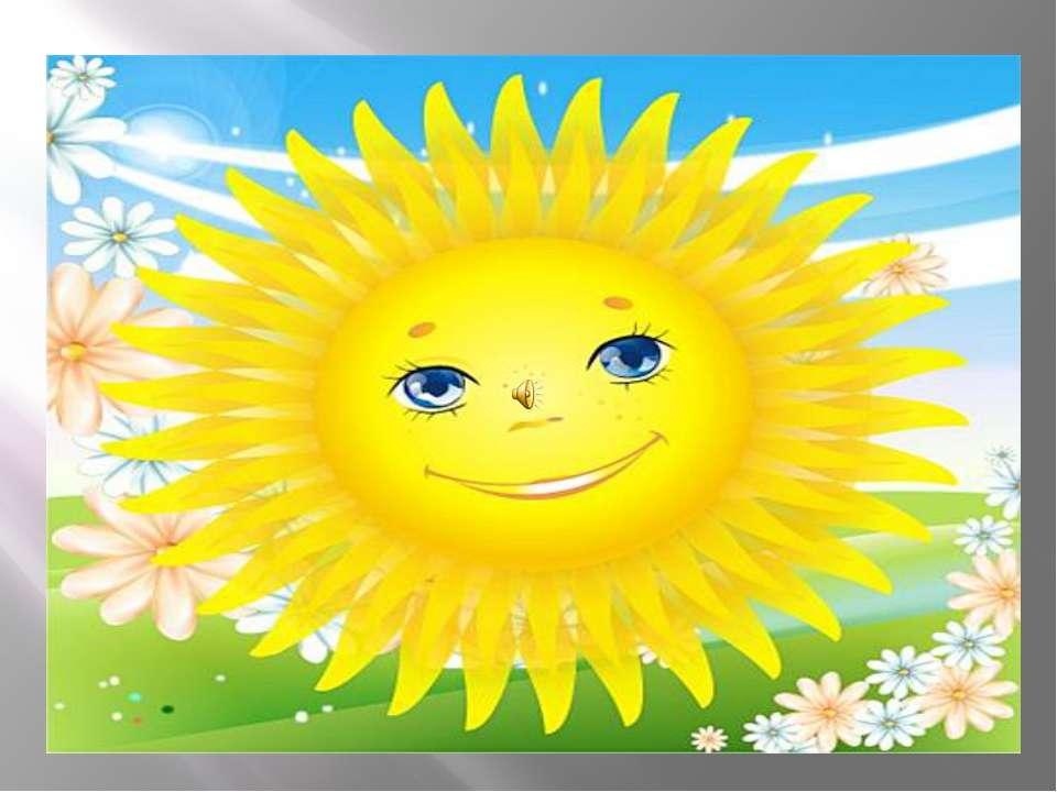 Посміхаючись один одному Веселіше стане нам, Бо у класі всі ми друзі — Усмішк...