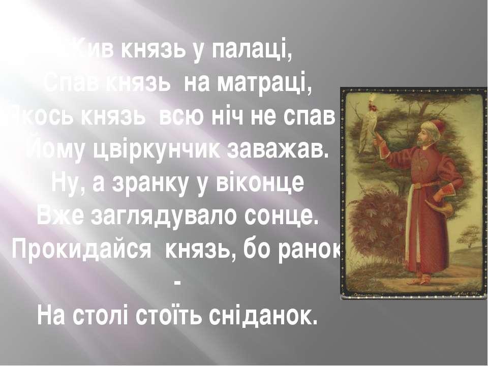 Жив князь у палаці, Спав князь на матраці, Якось князь всю ніч не спав - Йому...