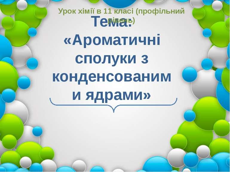 Тема: «Ароматичні сполуки з конденсованими ядрами» Урок хімії в 11 класі (про...