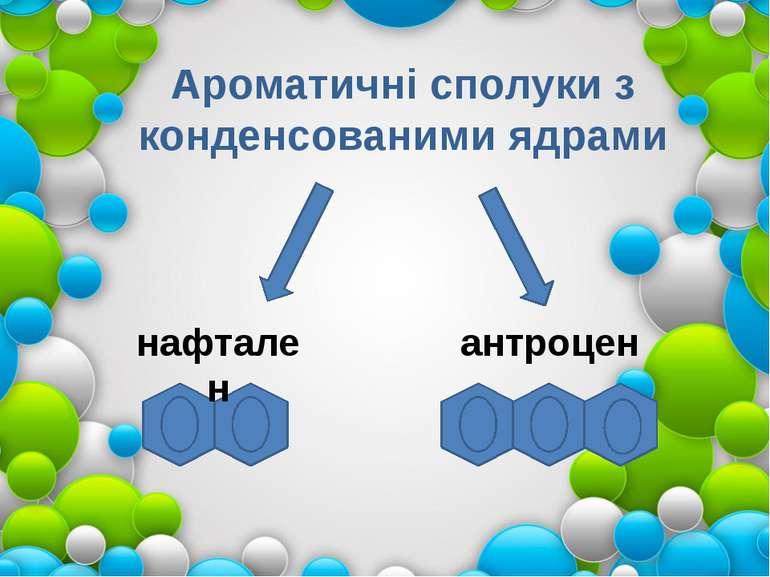 Ароматичні сполуки з конденсованими ядрами нафтален антроцен