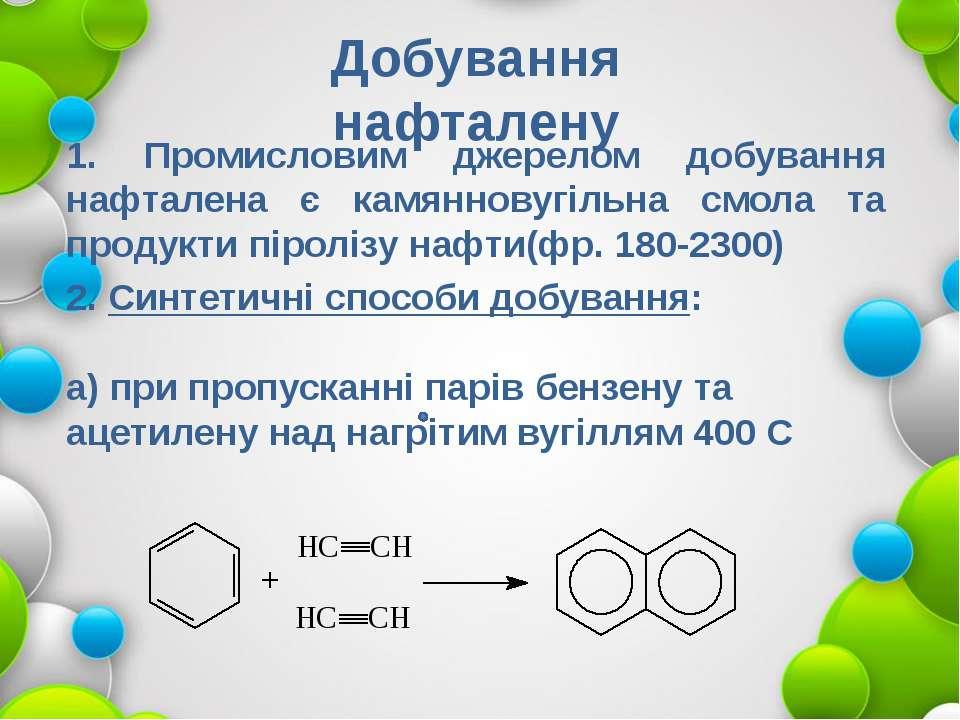 Добування нафталену 1. Промисловим джерелом добування нафталена є камянновугі...