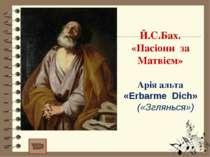 Й.С.Бах. «Пасіони за Матвієм» Арія альта «Erbarme Dich» («Зглянься»)
