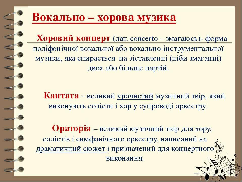 Вокально – хорова музика Хоровий концерт (лат. concerto – змагаюсь)- форма по...