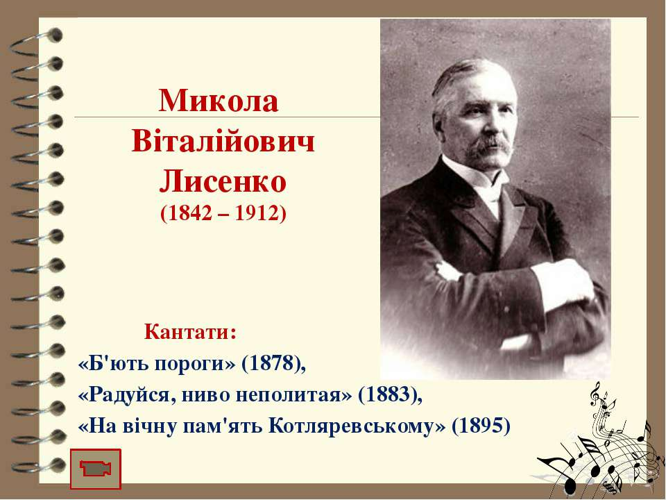 Микола Віталійович Лисенко (1842 – 1912) Кантати: «Б'ють пороги» (1878), «Рад...