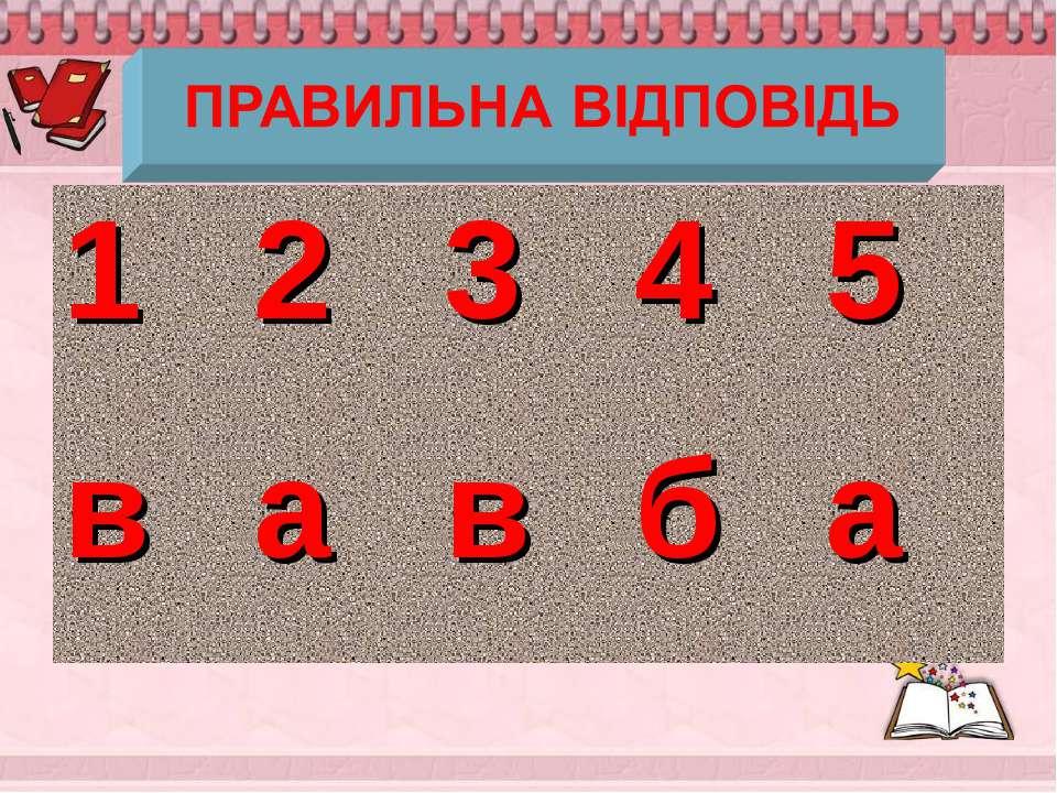 1 2 3 4 5 в а в б а