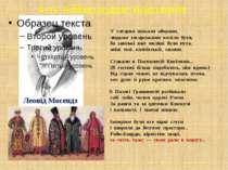 4-тє наймолодше покоління Леонід Мосендз У татарви шукали оборони, людьми тат...