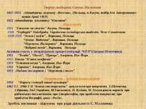 1922-1923 – співвидавець журналу «Веселка», (Польща, м.Калуш, табір для інтер...