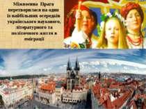Карлов університет Міжвоєнна Прага перетворилася на один із найбільших осеред...