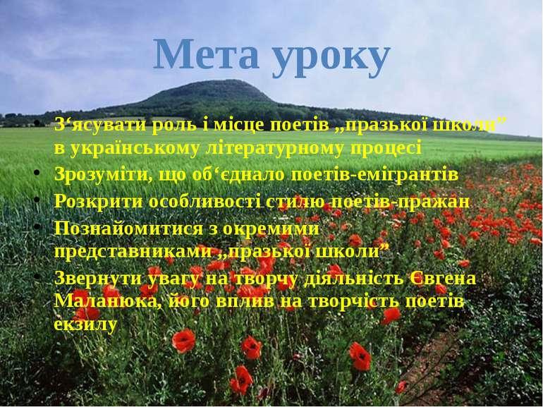 """З'ясувати роль і місце поетів ,,празької школи"""" в українському літературному ..."""