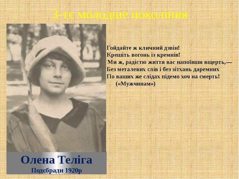3-тє молодше покоління Олена Теліга Подєбради 1920р Гойдайте ж кличний дзвін!...