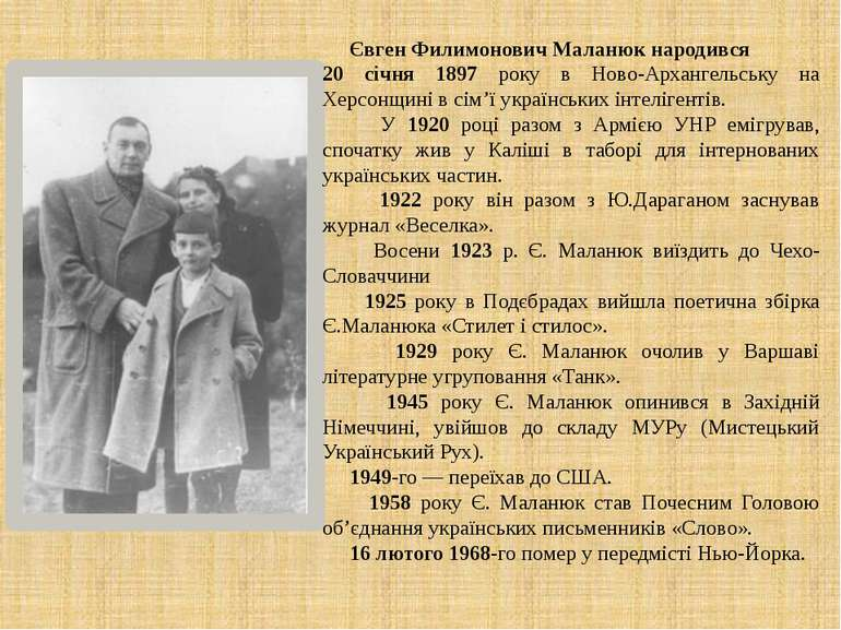 Євген Филимонович Маланюк народився 20 січня 1897 року в Ново-Архангельську н...